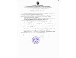 Сертификат соответсвия